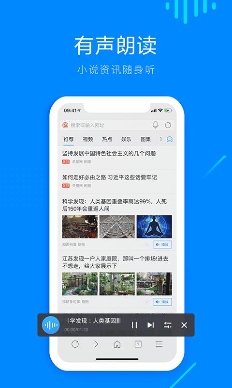 搜狗浏览器2019官方版图1