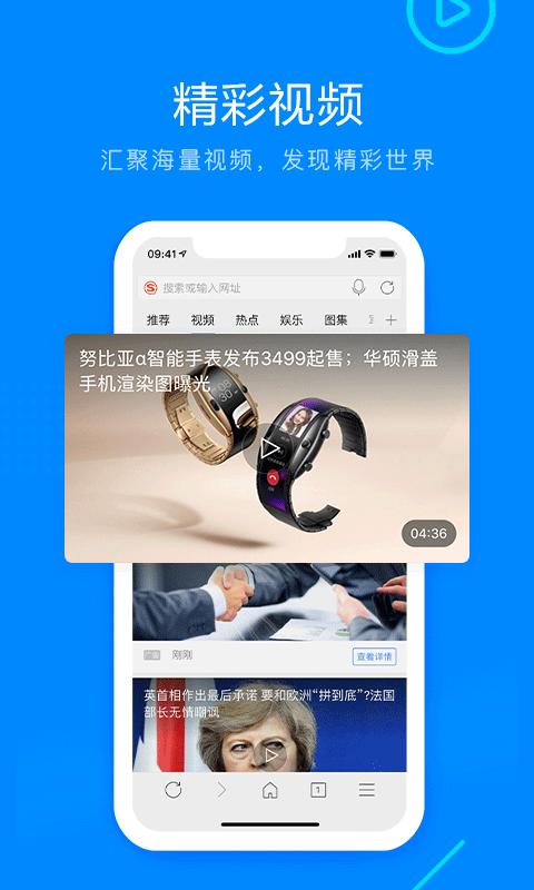 搜狗浏览器电脑版下载2019官方下载安装图片2