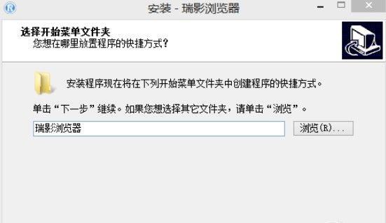 瑞影浏览器官方版图2