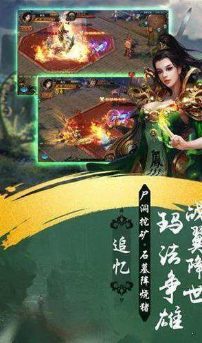 龙仙帝凤手游官网安卓版图片1