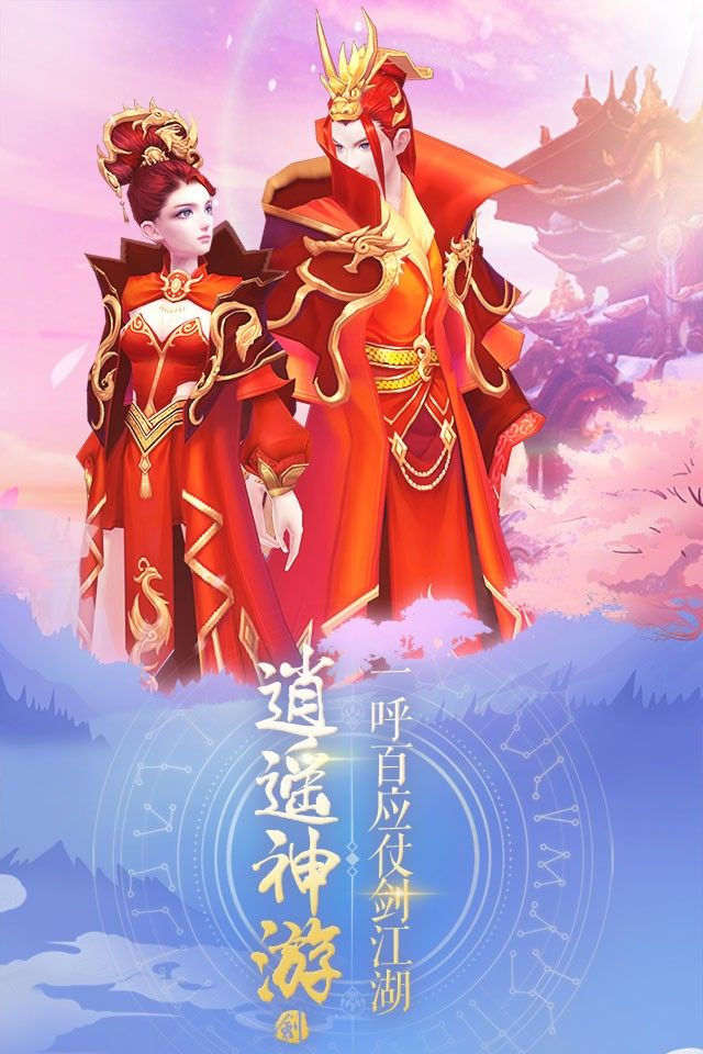 魔剑侠缘之醉江湖手游图3