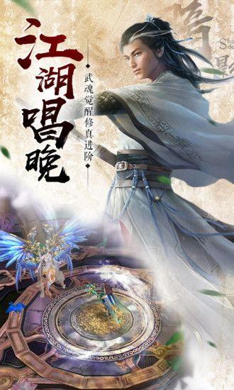 逆火苍穹之山海经手游官网最新版图片1
