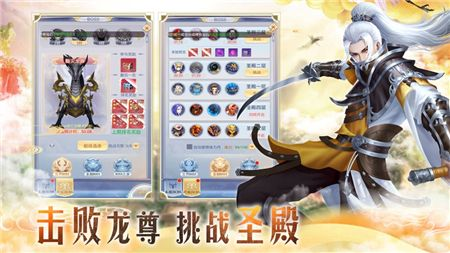 剑域苍穹官方版图3