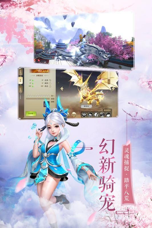 灵玉仙诀手游官网安卓版图片1