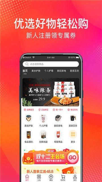 众买app图2