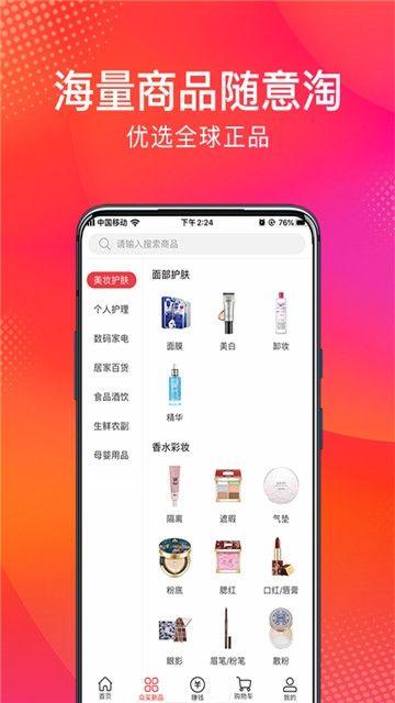 众买app图3