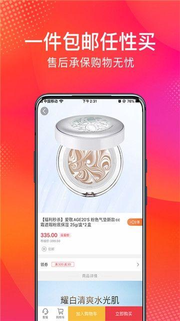 众买app官方手机版下载图片1