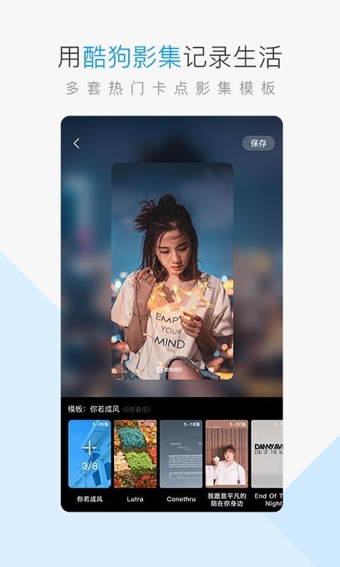酷狗音乐2019官方版图2