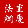 12348重慶法網知識競賽