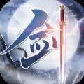 逆火苍穹之剑王传官方版