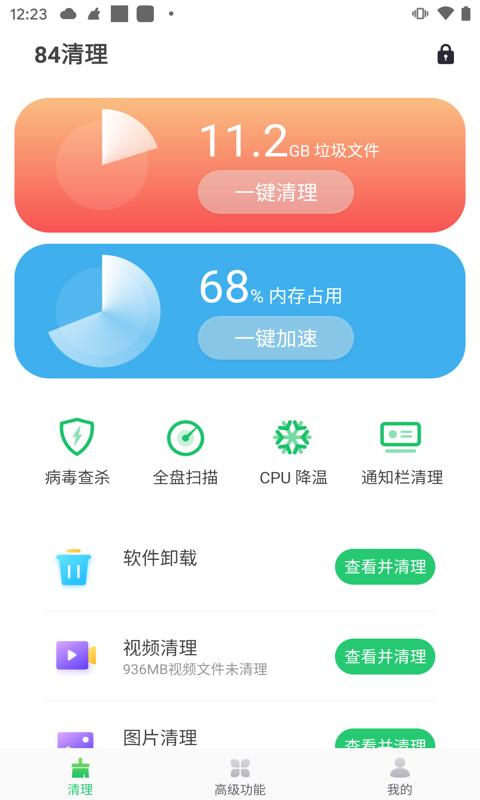 84清理app圖2