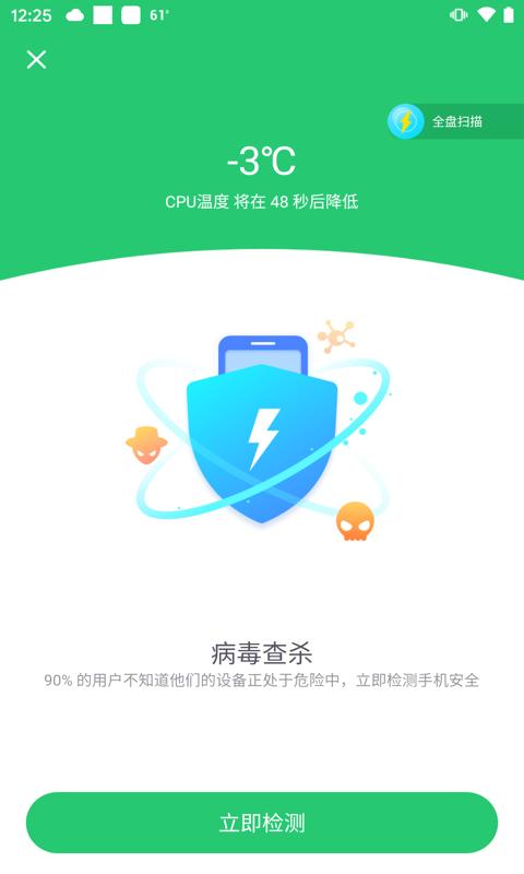 84清理app圖3