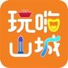 玩(wan)嗨山(shan)城(cheng)