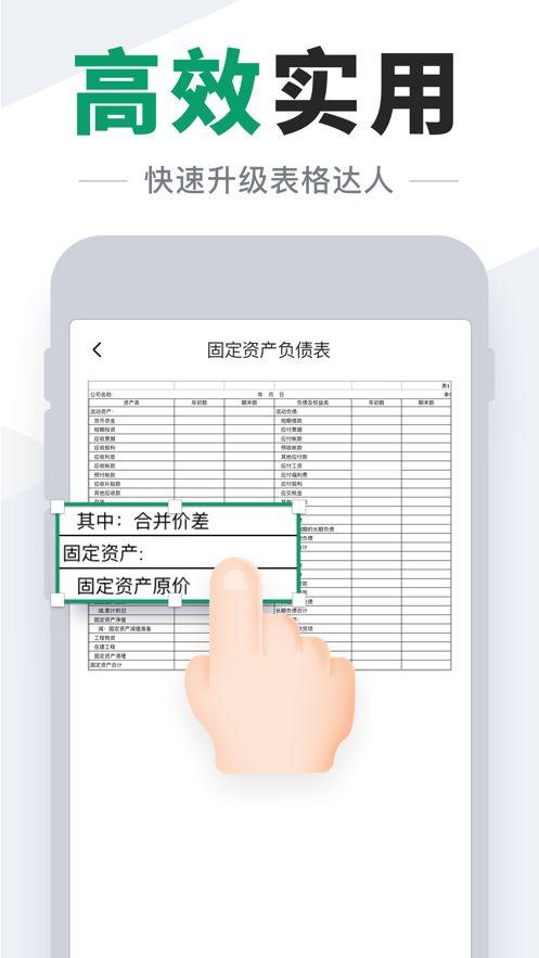 Excel表格手機版app圖3