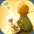 小王子的幻想谜境安卓版
