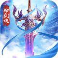 神(shen)劍訣修(xiu)仙之路官網(wang)版(ban)