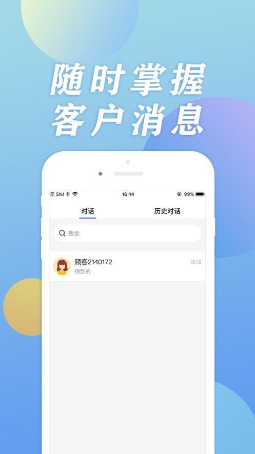 美唄即時通手機官方版app下載圖片1