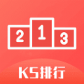 KS排行榜官方最新版