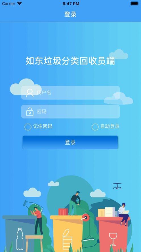 如東回收員app圖3