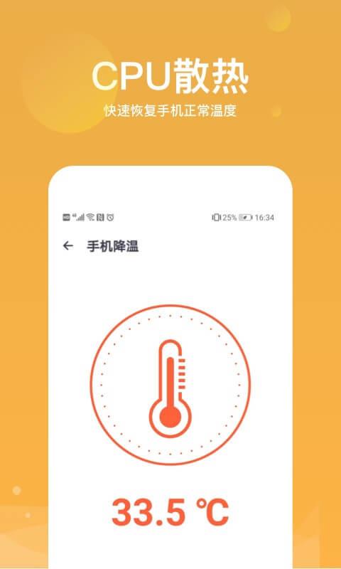 清理降溫神器app圖3