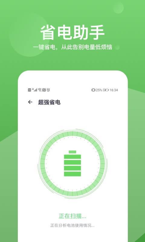清理降溫神器app圖2