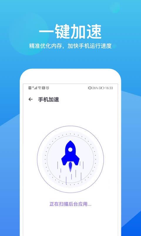 清理降溫神器app圖1
