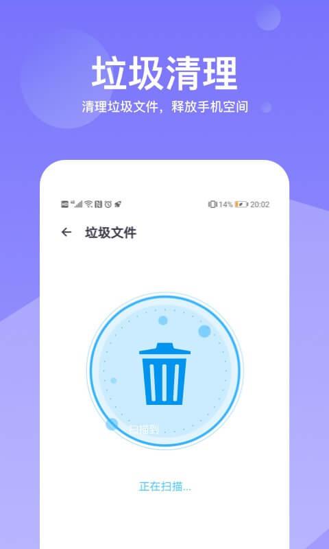 清理降溫神器app軟件安卓版圖片1