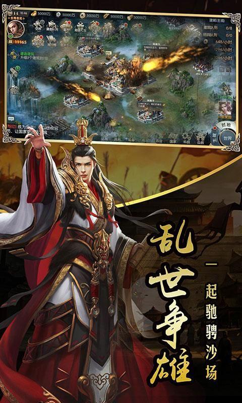 楚漢戰歌官方版圖3