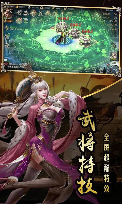 楚漢戰歌官方版圖2