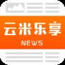 云米乐享app