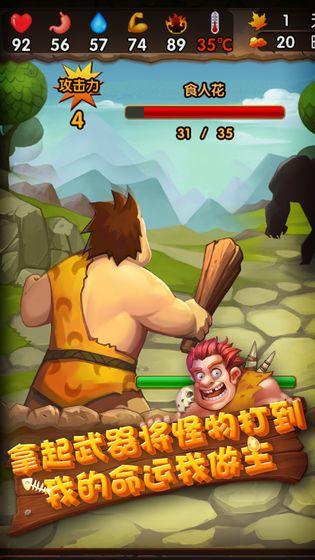 史前纪元手游安卓官网版图片1