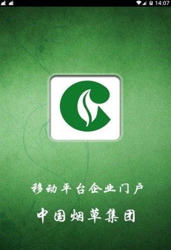 上海烟草微零通app图2