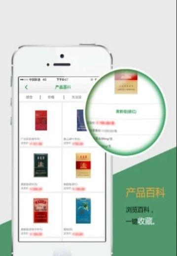 上海烟草微零通app图1