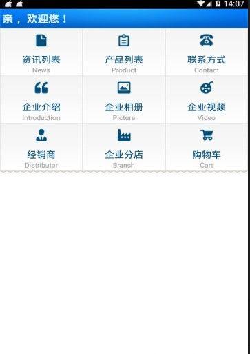 上海烟草微零通app图3