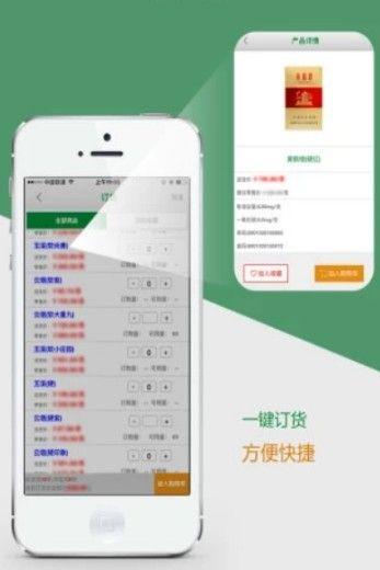 上海烟草微零通订货app官网版图片1
