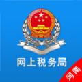 河南稅務網上稅務局