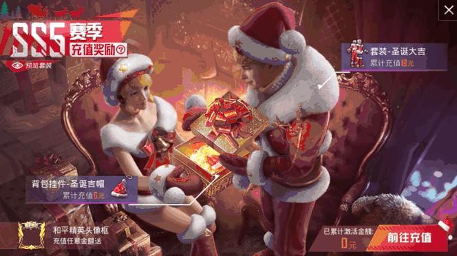 和平精英圣誕大吉套裝值得入手嗎?圣誕大吉套裝性價比分析[多圖]