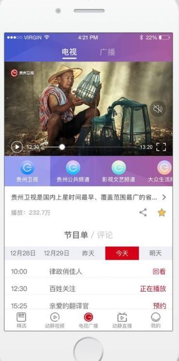 阳光校园空中黔课app图2