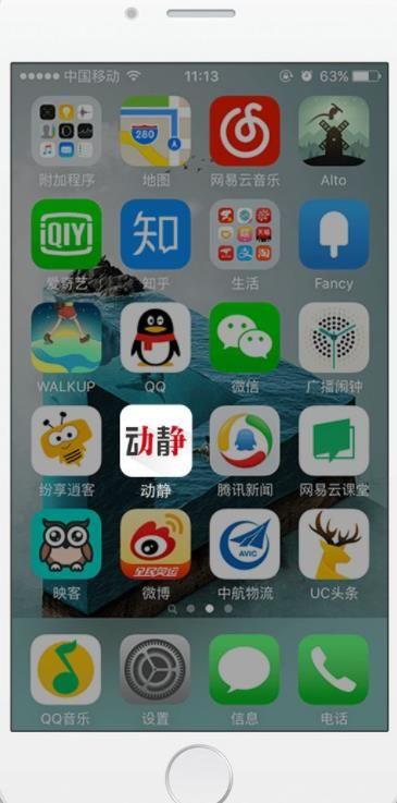 阳光校园空中黔课app图3