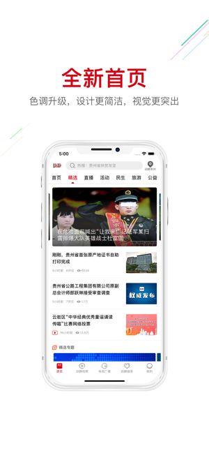 阳光校园空中黔课app图1