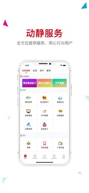 动静贵州阳光校园空中黔课app官网手机版软件图片1