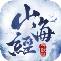 山海经最新篇太古封魔录官网版