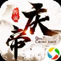 逆火蒼穹之慶(qing)帝傳說(shuo)官網(wang)版