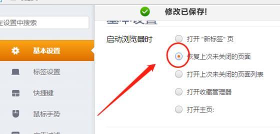 猎豹浏览器如何设置启动浏览器恢复上次页面?如何设置[多图]