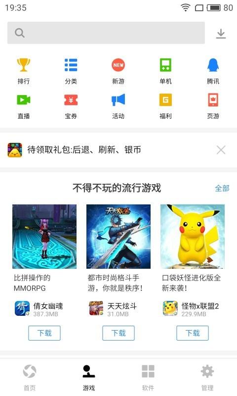 手机腾讯应用宝下载安装到电脑版图片2