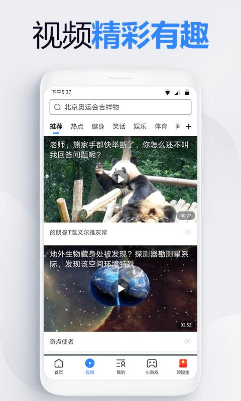 2345浏览器官网版图3