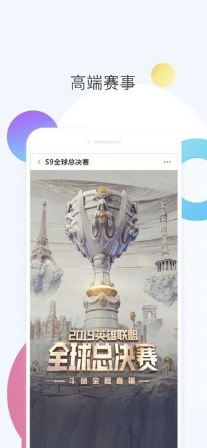 斗鱼直播平台官网版图2