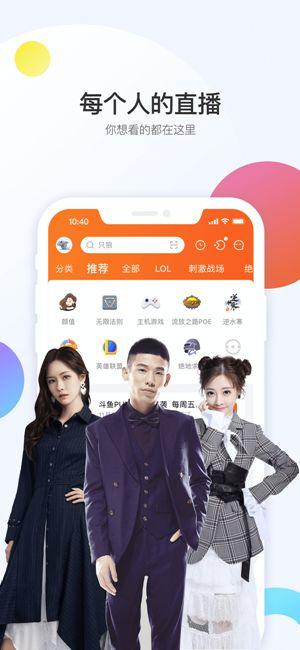 斗鱼直播平台官网版图3
