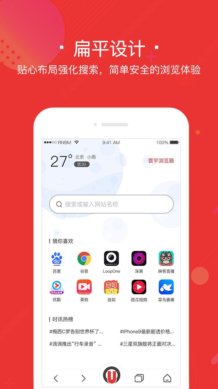 寰宇浏览器官方下载2018手机版官网下载图片2