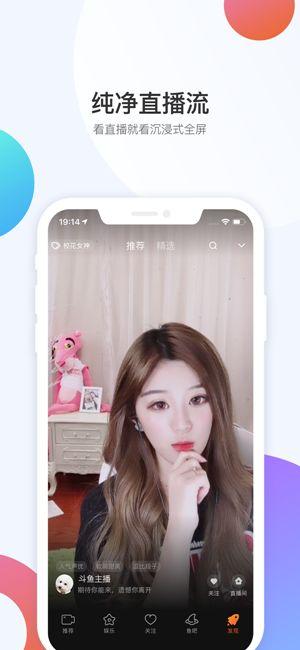 斗鱼直播平台官网下载电脑版2019图片2